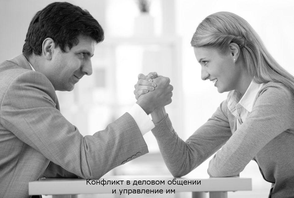 Конфликт в деловом общении нужно разрешать в деловом ключе