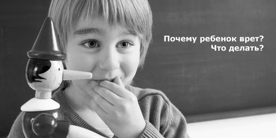 Ребенок солгал и мучается, а вы должны ему помочь избавиться ото лжи