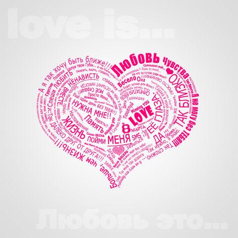 Слова любви - важней всего!