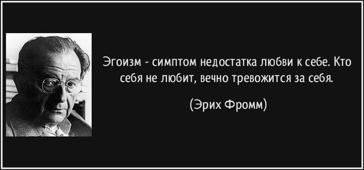 Эгоизм. Цитата Э. Фромм