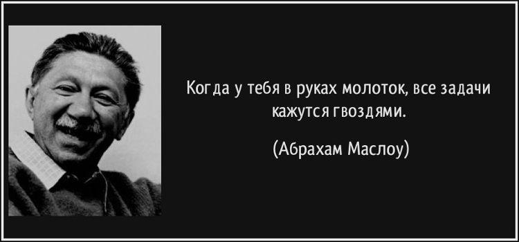 Задачи. Цитата Маслоу