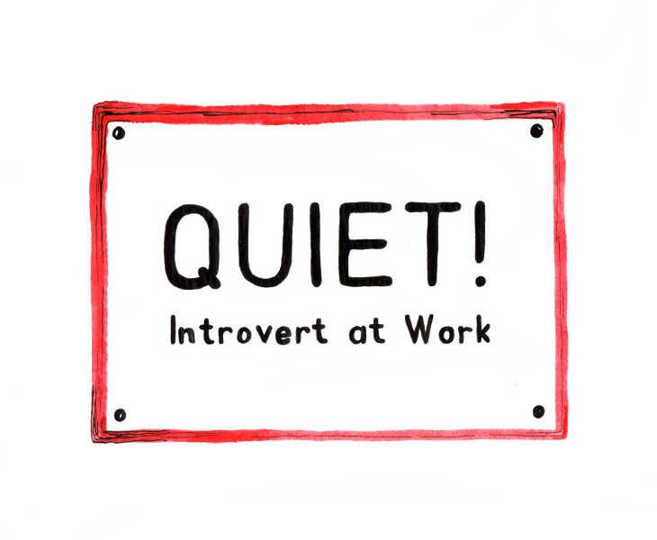 ТИХО! Интроверт работает!