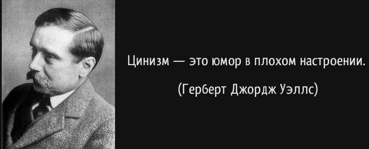 Цинизм - цитата