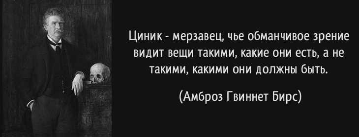 Циник - цитата