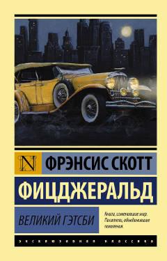 «Великий Гетсби», Фрэнсис Скотт Фицджеральд