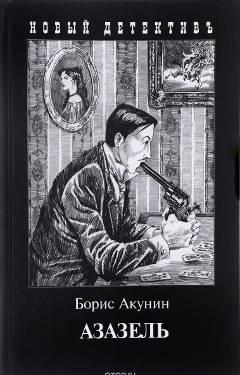 «Азазель», Борис Акунин