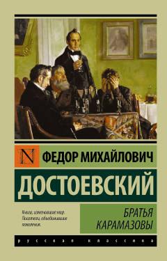 «Братья Карамазовы», Федор Достоевский