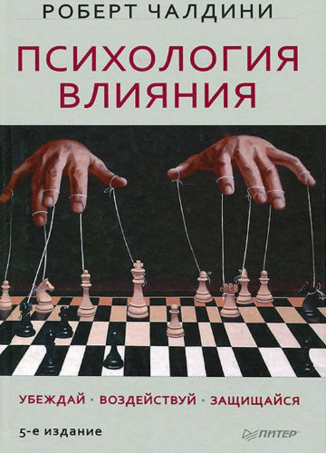 Новое, 5-е издание книги