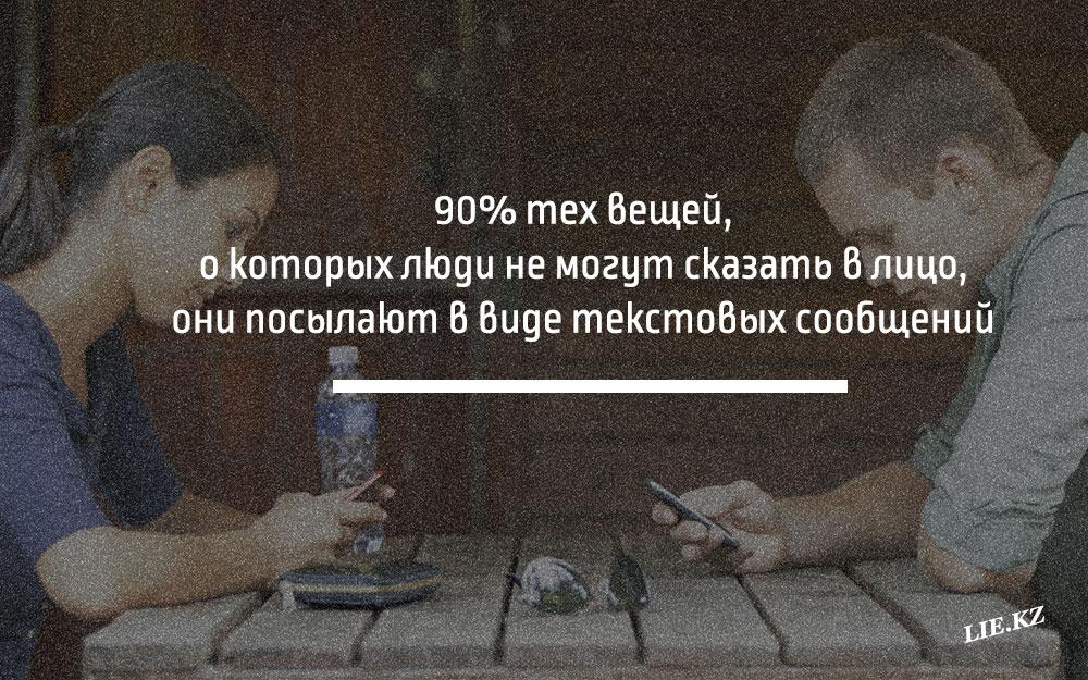90% тех вещей, о которых люди не могут сказать в лицо, они посылают в виде текстовых сообщений