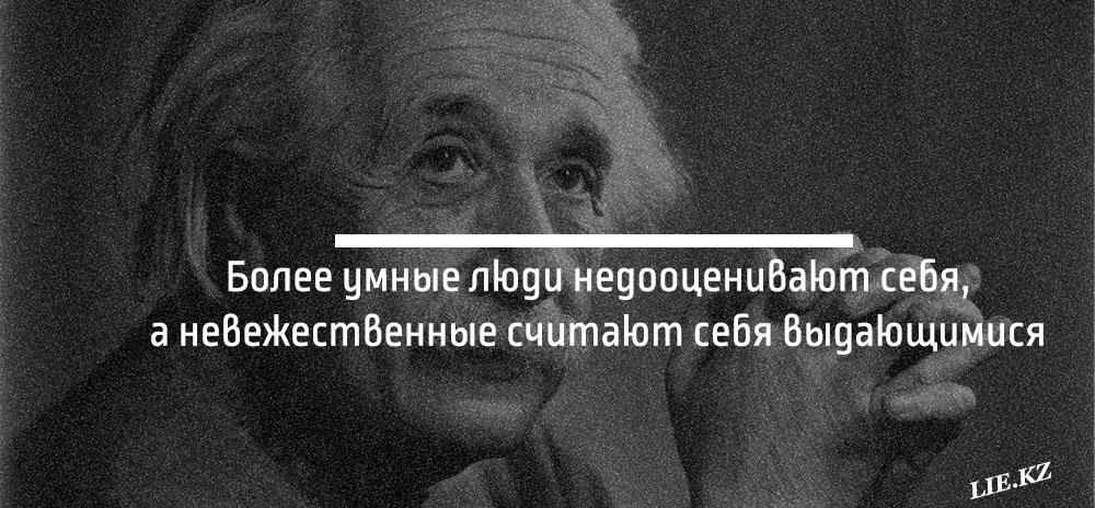 Более умные люди недооценивают себя, а невежественные считают себя выдающимися