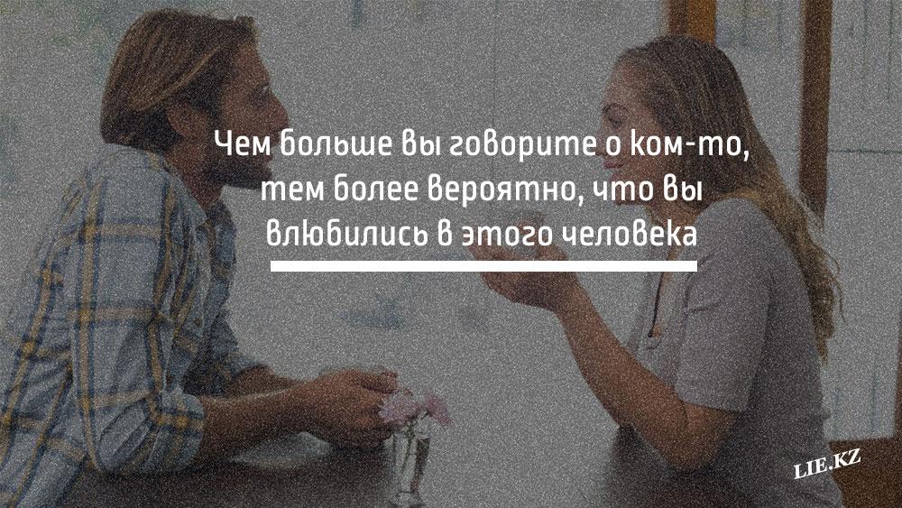Чем больше вы говорите о ком-то, тем более вероятно, что вы влюбились в этого человека