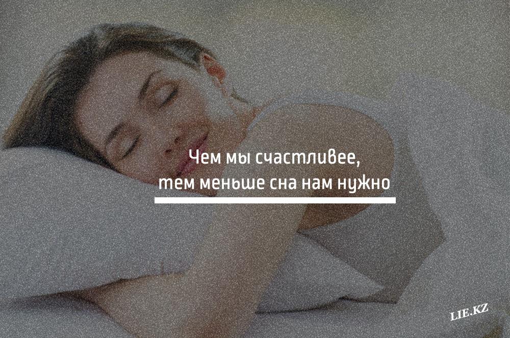 Чем мы счастливее, тем меньше сна нам нужно