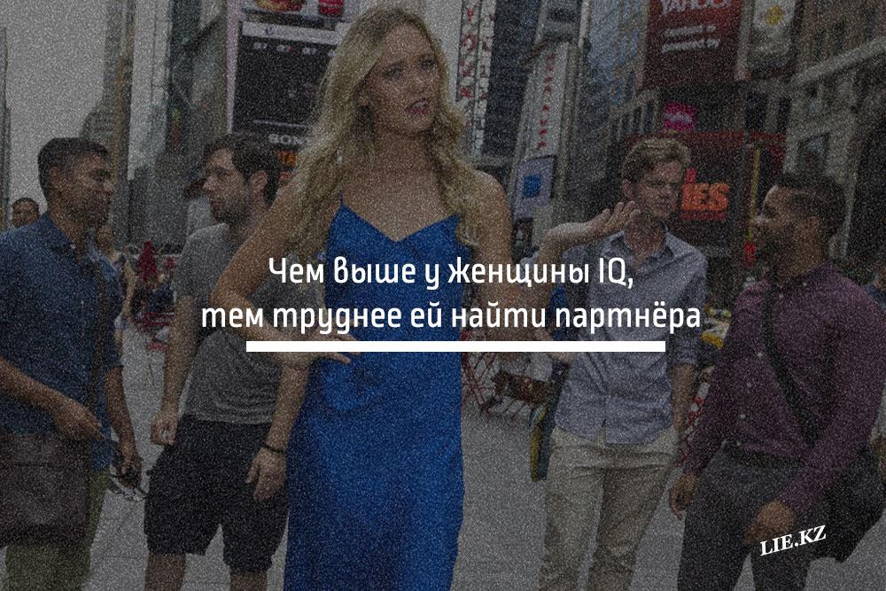 Чем выше у женщины IQ, тем труднее ей найти партнера