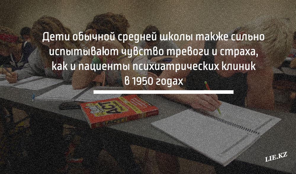 Дети обычной средней школы также сильно испытывают чувство тревоги и страха, как и пациенты психиатрических клиник в 1950 годах