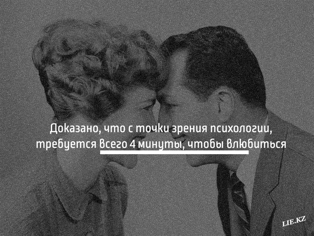 Доказано, что с точки зрения психологии, требуется всего 4 минуты, чтобы влюбиться