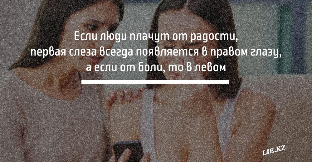 Если люди плачут от радости, первая слеза всегда появляется в правом глазу, а если от боли, то в левом