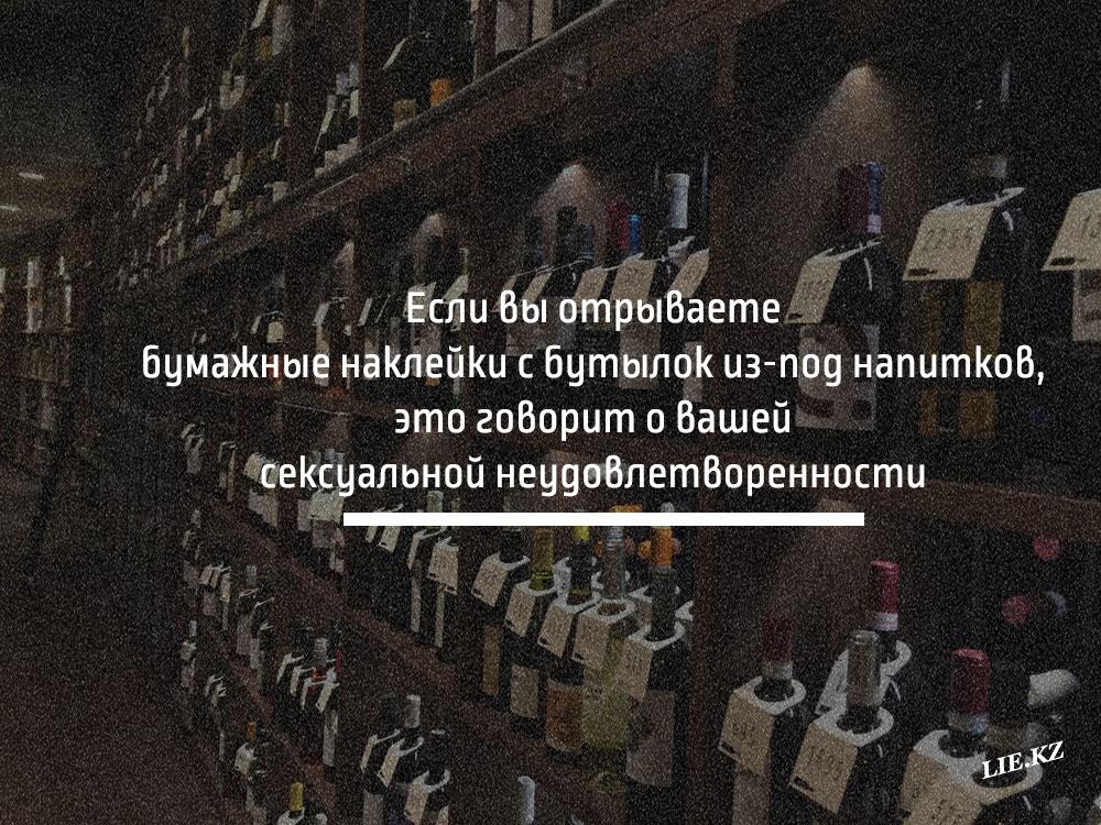 Если вы отрываете бумажные наклейки с бутылок из-под напитков, это говорит о вашей сексуальной неудовлетворенности