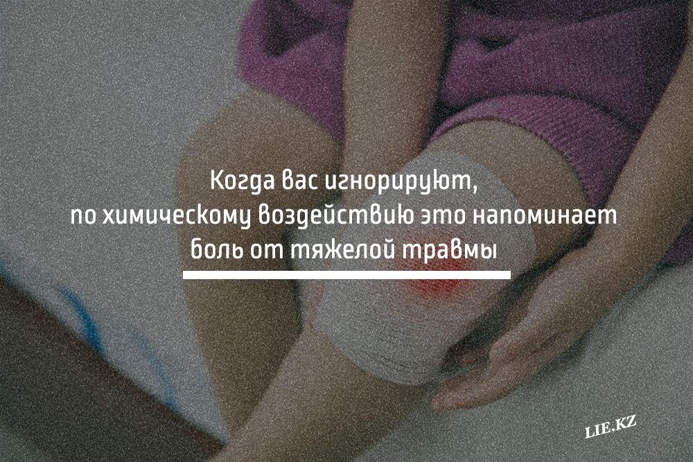 Когда вас игнорируют, по химическому воздействию это напоминает боль от тяжелой травмы