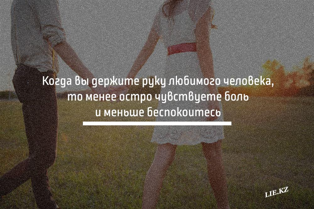 Когда вы держите руку любимого человека, то менее остро чувствуете боль и меньше беспокоитесь