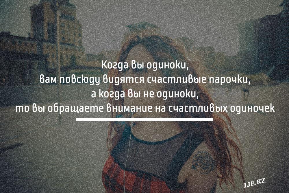 Когда вы одиноки, вам повсюду видятся счастливые парочки, а когда вы не одиноки, то вы обращаете внимание на счастливых одиночек