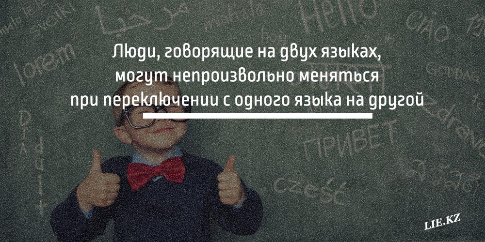 Люди, говорящие на двух языках, могут непроизвольно меняться при переключении с одного языка на другой
