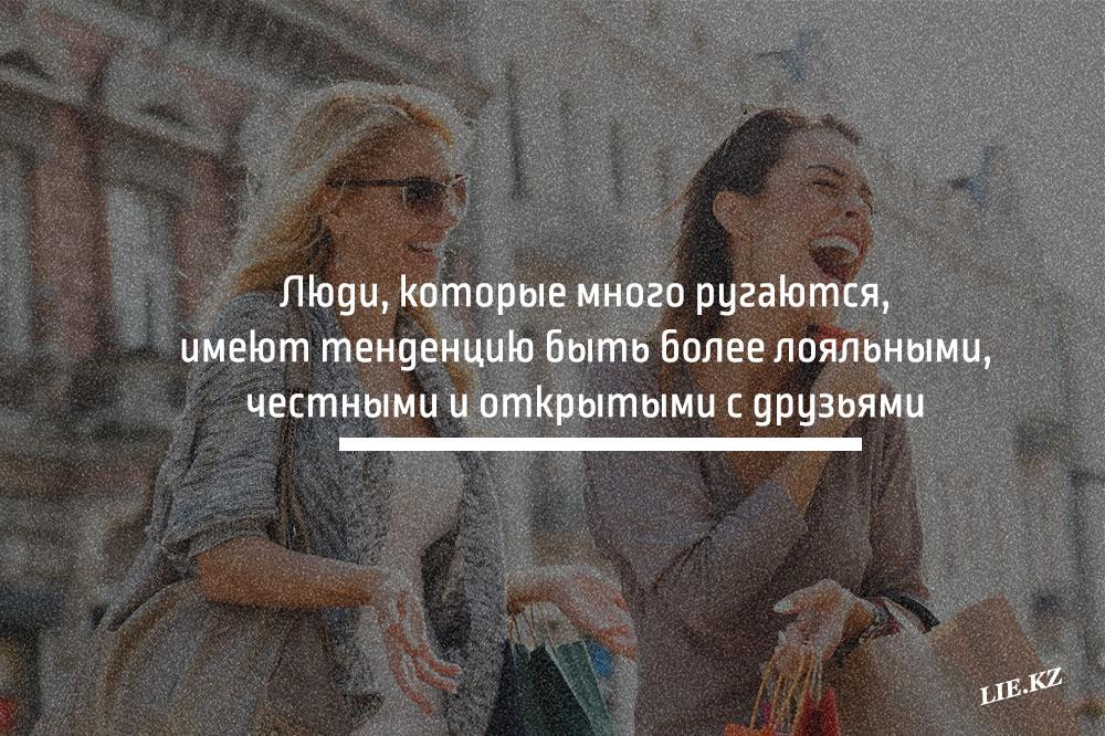 Люди, которые много ругаются, имеют тенденцию быть более лояльными, честными и открытыми с друзьями