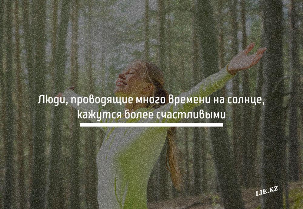 Люди, проводящие много времени на солнце, кажутся более счастливыми