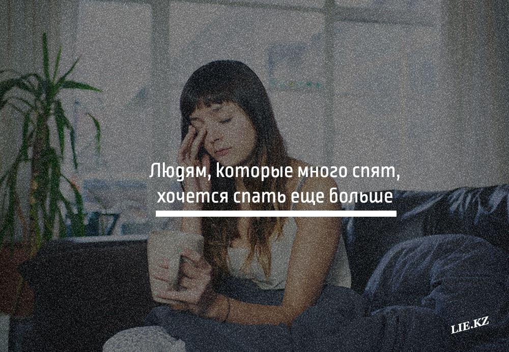 Людям, которые много спят, хочется спать еще больше