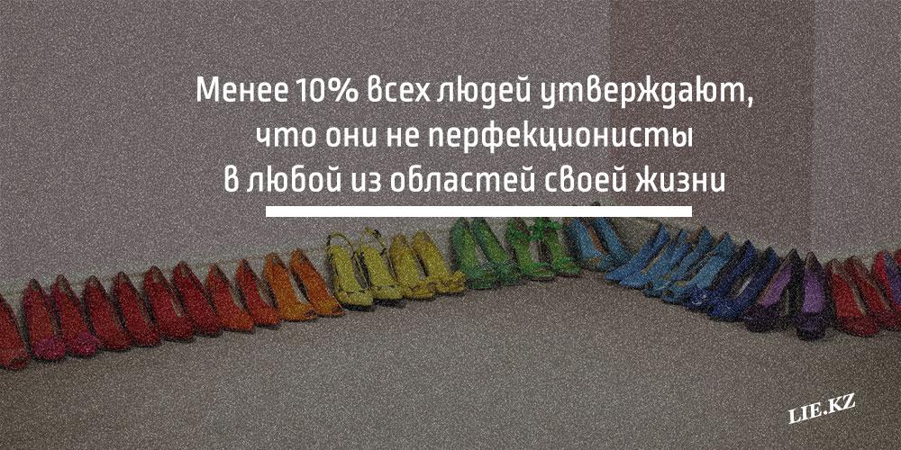 Менее 10% всех людей утверждают, что они не перфекционисты в любой из областей своей жизни