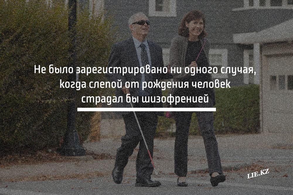 Не было зарегистрировано ни одного случая, когда слепой от рождения человек страдал бы шизофренией