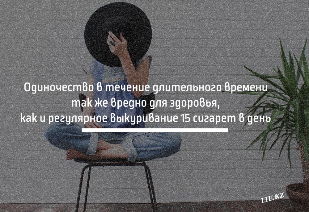 Одиночество в течение длительного времени так же вредно для здоровья, как регулярное выкуривание 15 сигарет в день