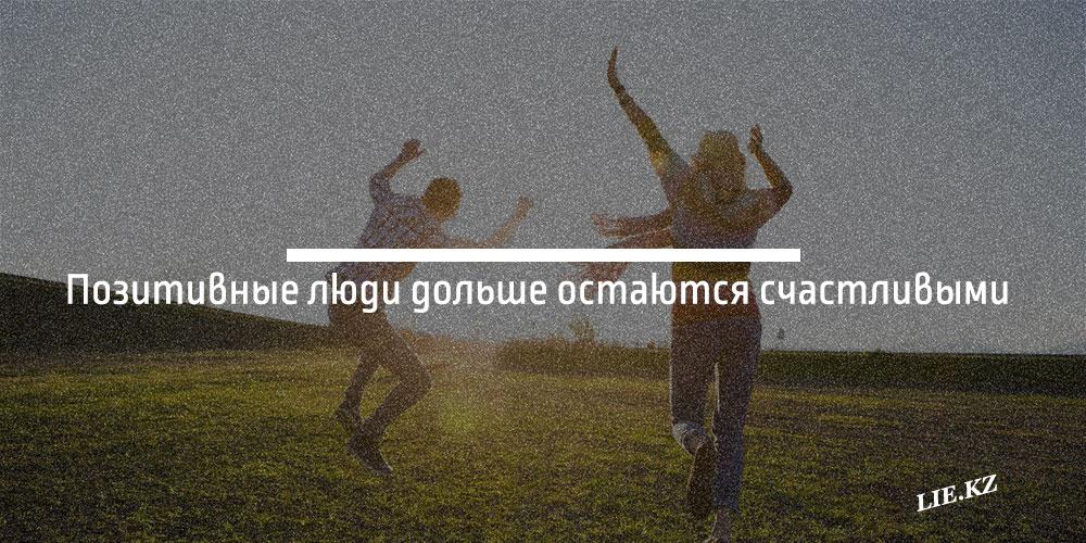 Позитивные люди дольше остаются счастливыми