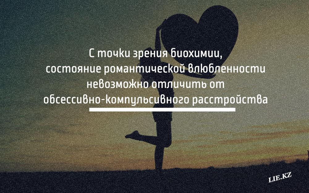 С точки зрения биохимии, состояние романтической влюбленности невозможно отличить от обсессивно-компульсивного расстройства