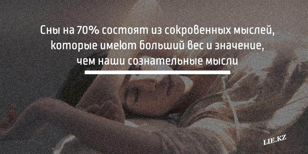 Сны на 70% состоят из сокровенных мыслей, которые имеют больший вес и значение, чем наши сознательные мысли