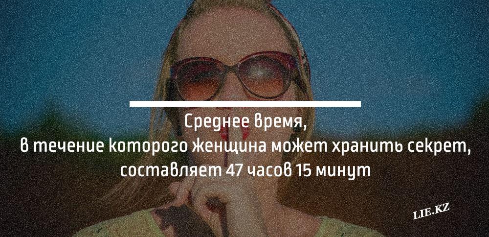 Среднее время, в течение которого женщина может хранить секрет, составляет 47 часов 15 минут