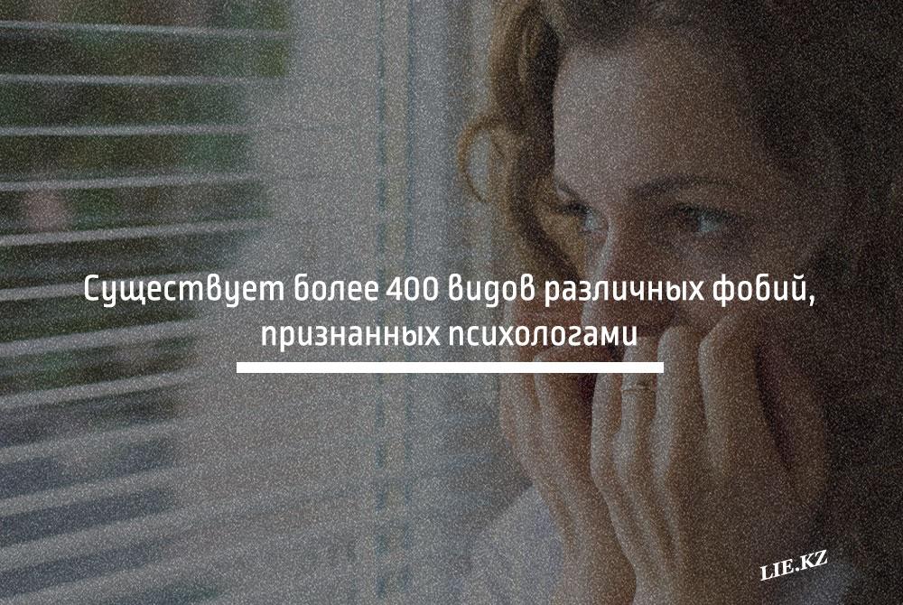 Существует более 400 видов различных фобий, признанных психологами