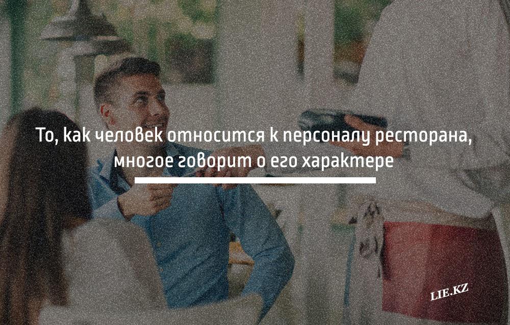 То, как человек относится к персоналу ресторана, многое говорит о его характере