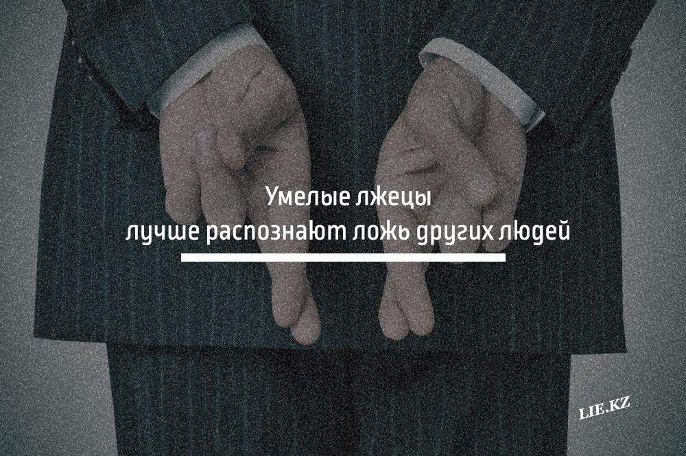 Умелые лжецы лучше распознают ложь других людей