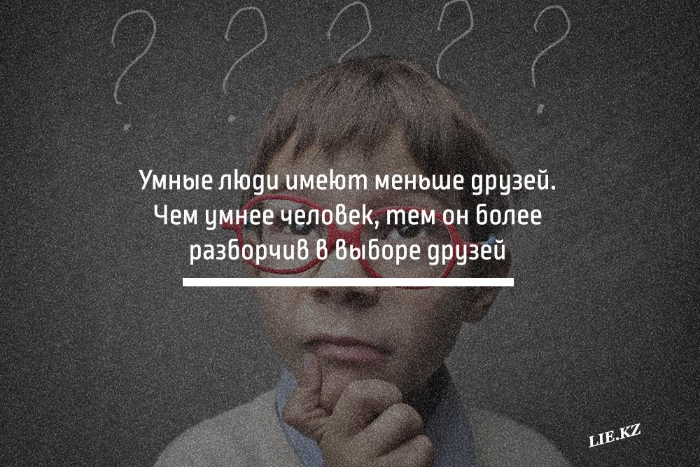 Умные люди имеют меньше друзей. Чем умнее человек, тем он более разборчив в выборе друзей