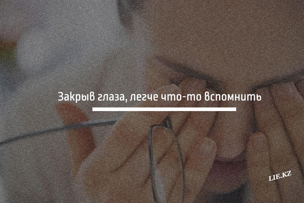 Закрыв глаза, легче что-то вспомнить